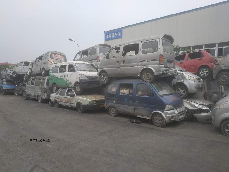 重庆汽车报废提示汽车年检须知